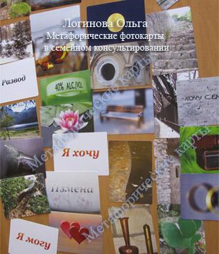 Метафорические карты в семейном консультировании Логинова Ольга